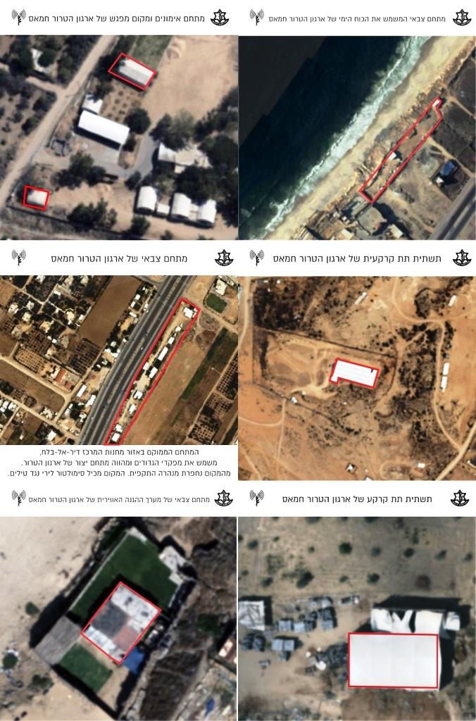 """יעדי התקיפות (צילומים: דובר צה""""ל)"""