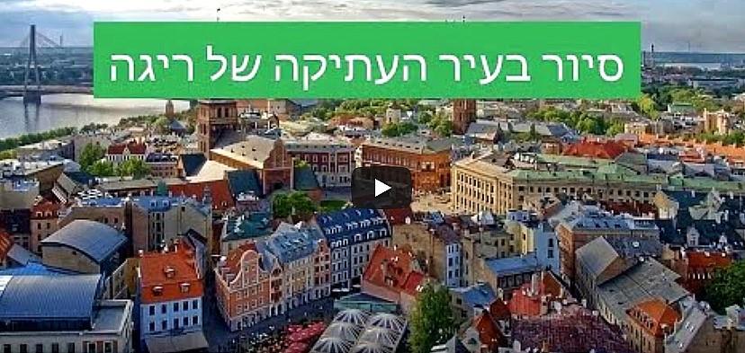 וידאו סיור בעיר העתיקה של ריגה