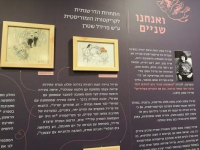 """זוגות וזוגיות בתחרות ע""""ש פרידל שטרן במוזיאון הישראלי לקריקטורה וקומיקס"""