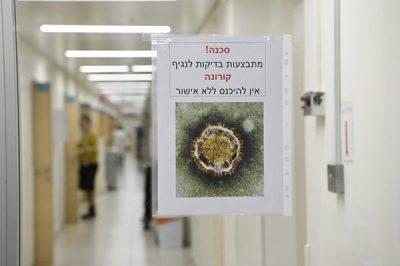 המעבדה המרכזית של משרד הבריאות בבית החולים שיבא, תל השומר. צילום: משרד הבריאות