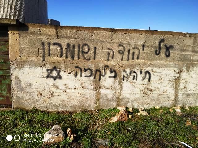 צילום: מועצת כפר יאסוף