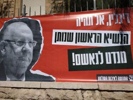 צילום: באדיבות התנועה לאיכות השלטון
