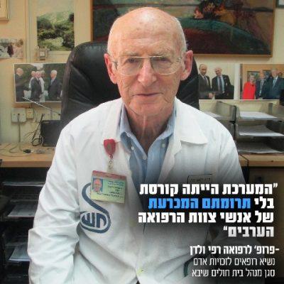 פרופ' רפי ולדן (צילום מדף הפייסבוק)
