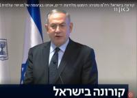 ראש הממשלה קורא לציבור לא לחוץ ידים (צילום מסך חדשות כאן)
