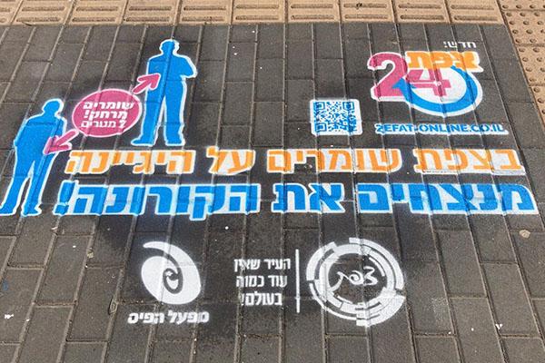 ששי (3.4): צפת: שיתוף פעולה של העירייה ומפעל הפיס - דרך מקורית להעביר מסרים לציבור החרדי. צילום: עיריית צפת