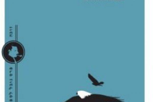 """הפנים הכפולות של הלוויות: על """"בבוא מותי"""" של ויליאם פוקנר"""