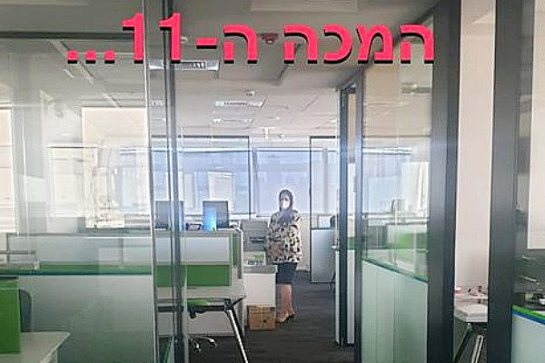 Daphna Cohen office2