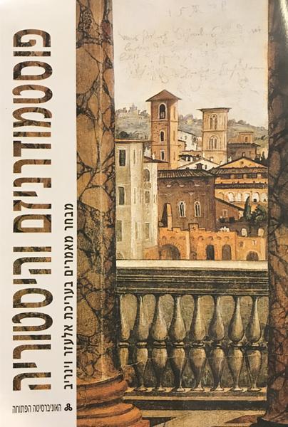 """חסר-טעם: על הספר """"פוסטמודרניזם והיסטוריה – מבחר מאמרים"""" בעריכת אלעזר וינריב"""
