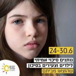 """מצילים חיים: קמפיין """"סיכויים להצלחה"""" להצלת 400 צעירות וצעירים בסיכון"""