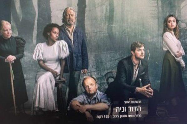 הדוד וניה: מתיאטרון הרולד פינטר בלונדון לסינמטק ירושלים