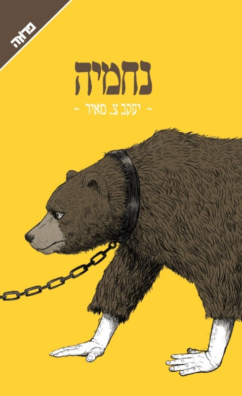 """החיים כמסע: על הספר """"נחמיה"""" של יעקב צ. מאיר"""